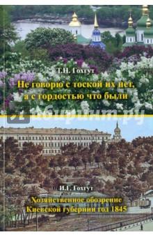 Не говорю с тоской их нет, а с гордостью что были. Хозяйственное обозрение Киевской губернии 1845 г.