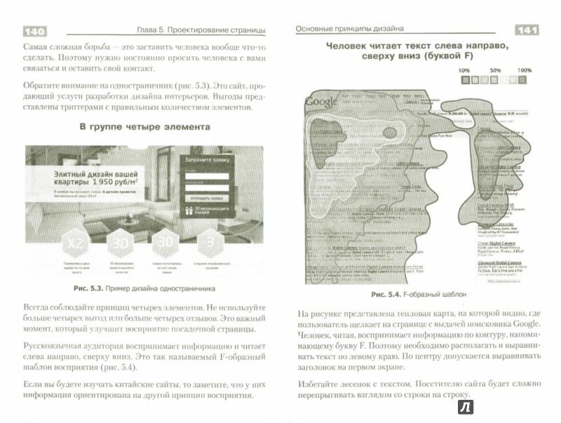 Иллюстрация 1 из 18 для Идеальный Landing Page. Создаем продающие веб-страницы - Новиков, Петроченков   Лабиринт - книги. Источник: Лабиринт