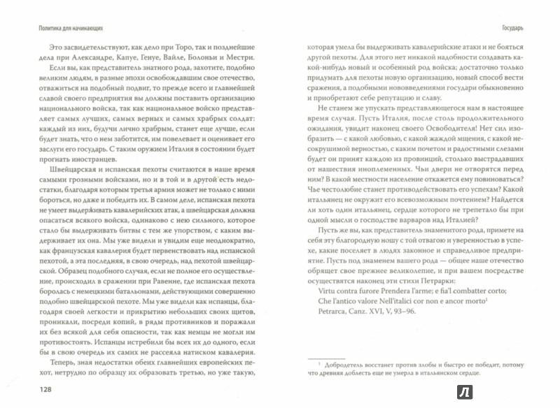 Иллюстрация 1 из 28 для Политика для начинающих - Макиавелли, Вандам | Лабиринт - книги. Источник: Лабиринт