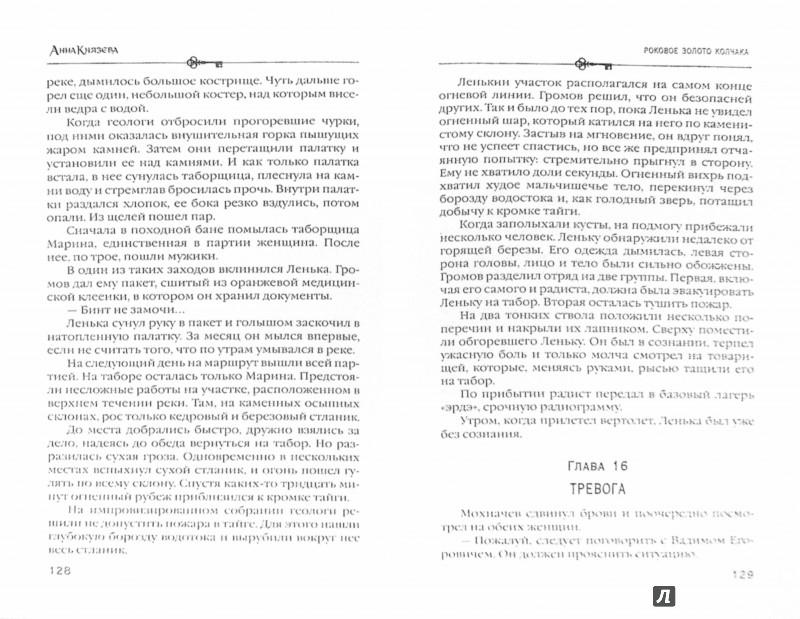 Иллюстрация 1 из 14 для Роковое золото Колчака - Анна Князева | Лабиринт - книги. Источник: Лабиринт