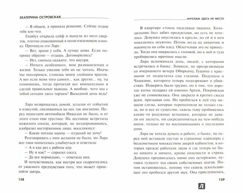 Иллюстрация 1 из 25 для Ангелам здесь не место - Екатерина Островская | Лабиринт - книги. Источник: Лабиринт