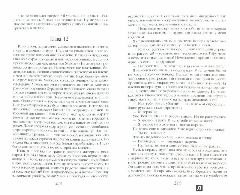 Иллюстрация 1 из 5 для Волшебникам не рекомендуется - Галина Гончарова | Лабиринт - книги. Источник: Лабиринт
