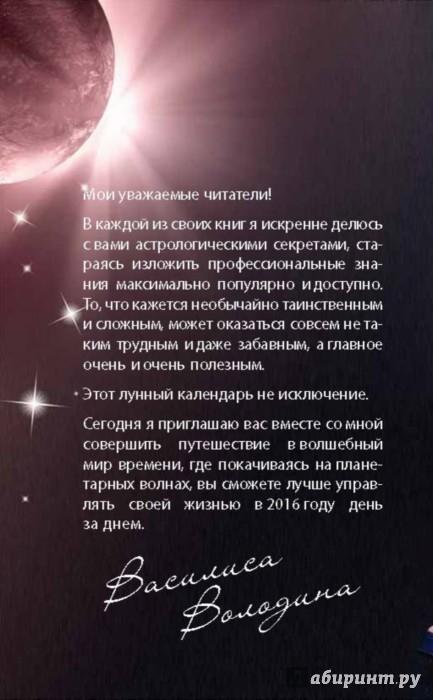 Иллюстрация 1 из 26 для Лунный календарь-ежедневник на 2016 год - Василиса Володина | Лабиринт - книги. Источник: Лабиринт