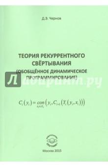 Теория рекуррентного свёртывания (обобщённое динамическое программирование) куплю golf 2 1986 г в дизель