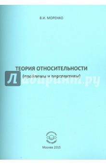 Теория относительности (проблемы и перспективы)