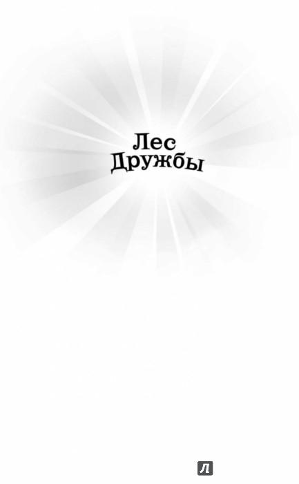 Иллюстрация 1 из 47 для Мышонок Молли, или Ярмарка Чудес - Дейзи Медоус   Лабиринт - книги. Источник: Лабиринт