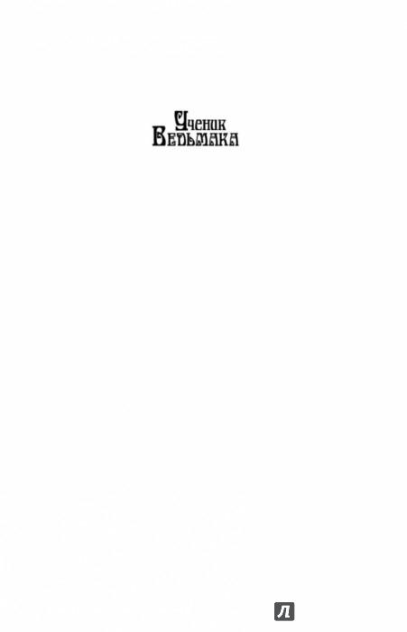 Иллюстрация 1 из 27 для Кошмар Ведьмака - Джозеф Дилейни | Лабиринт - книги. Источник: Лабиринт