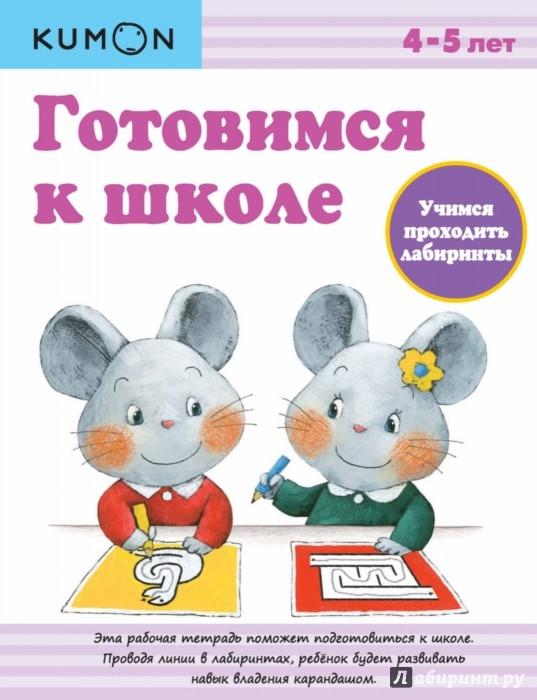 Иллюстрация 1 из 47 для KUMON. Готовимся к школе. Учимся проходить лабиринты - Тору Кумон | Лабиринт - книги. Источник: Лабиринт