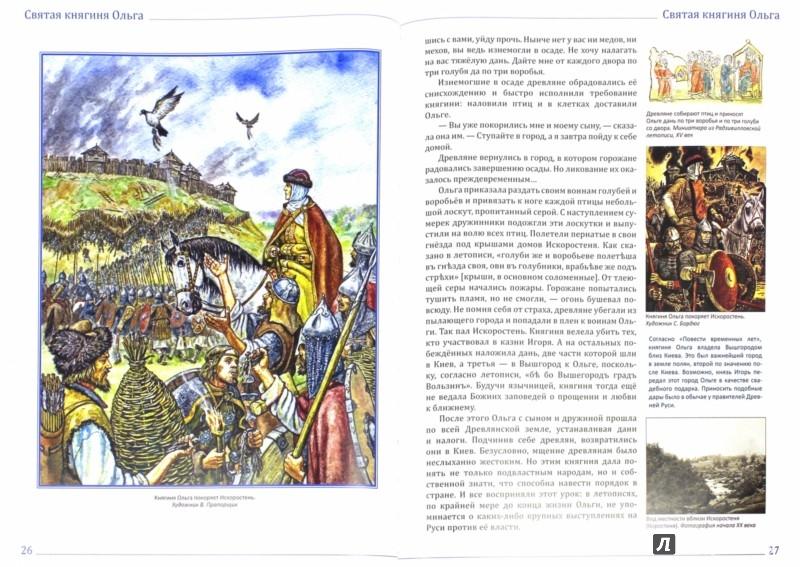 Иллюстрация 1 из 3 для Святая равноапостольная великая княгиня Ольга - Александр Велько | Лабиринт - книги. Источник: Лабиринт