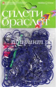 Набор резинок для плетения, 300шт, ТЕМНО-СИНИЙ (22-300/03)