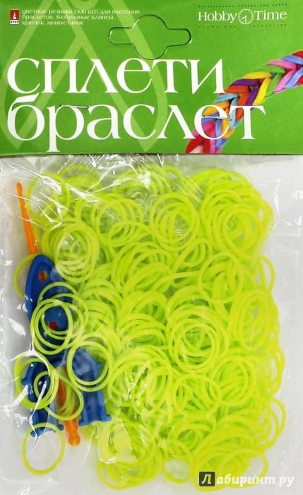 Иллюстрация 1 из 8 для Набор резинок для плетения, 300шт, ЛИМОННЫЙ (22-300/07) | Лабиринт - игрушки. Источник: Лабиринт