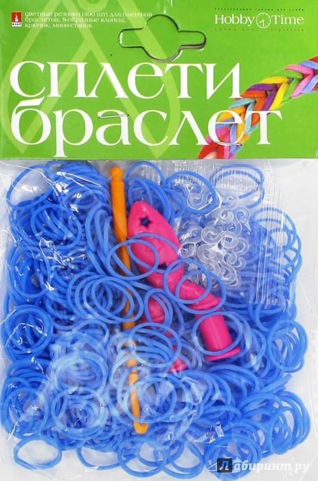 Иллюстрация 1 из 7 для Набор резинок для плетения, 300шт, ГОЛУБОЙ (22-300/11) | Лабиринт - игрушки. Источник: Лабиринт