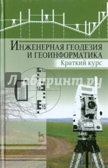 Инженерная геодезия и геоинформатика. Краткий курс