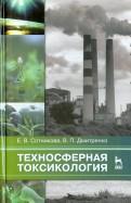 Техносферная токсикология. Учебное пособие