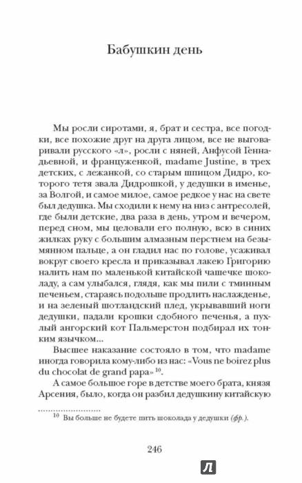 Иллюстрация 1 из 23 для Тихие яблони. Забытая русская проза - Сергей Дурылин | Лабиринт - книги. Источник: Лабиринт