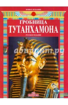 Гробница Тутанхамона. Альбом