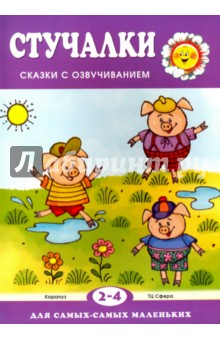 Купить Стучалки. Сказки с озвучиванием для детей 2-4 лет, Карапуз, Сказки и истории для малышей