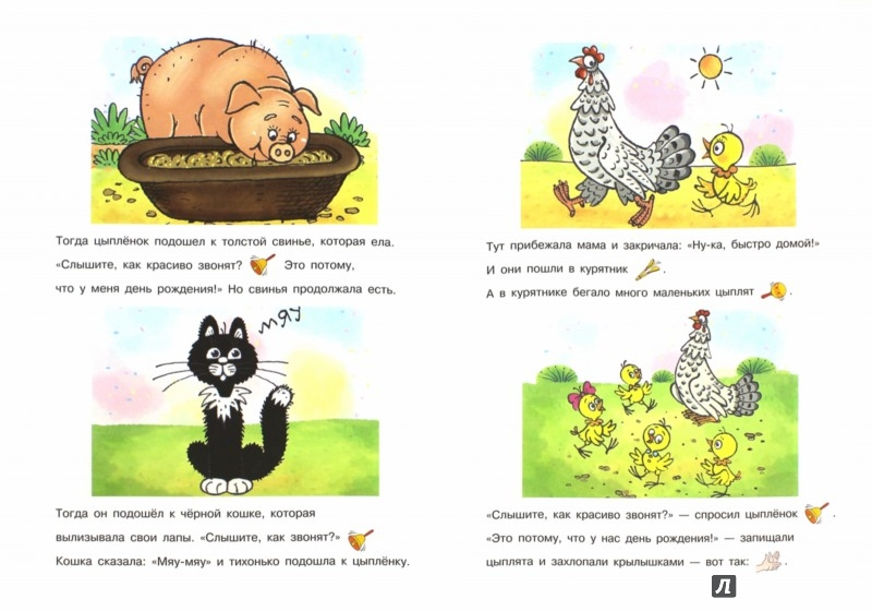 Иллюстрация 1 из 26 для Стучалки. Сказки с озвучиванием для детей 2-4 лет - Екатерина Железнова | Лабиринт - книги. Источник: Лабиринт