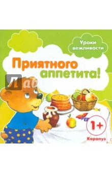 Приятного аппетита! Для детей от 1-го года