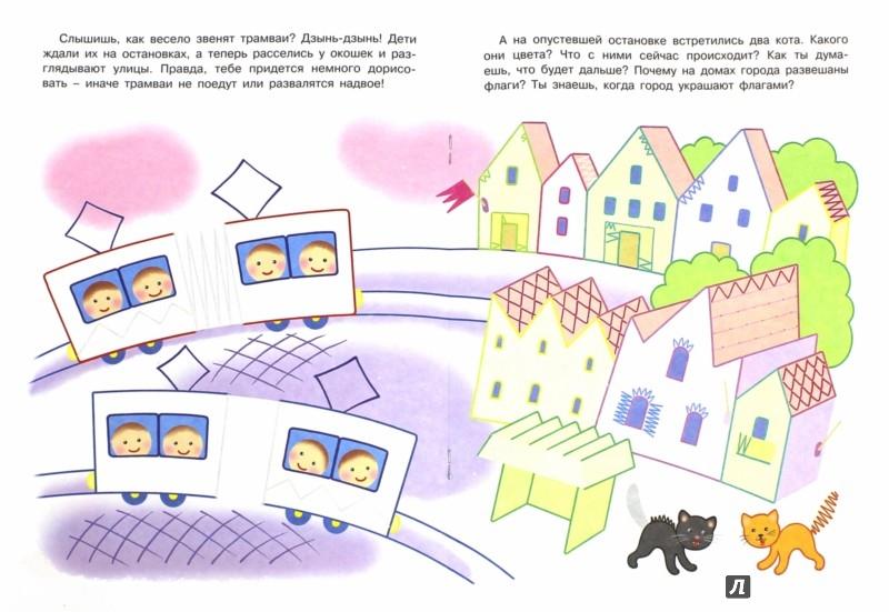 Иллюстрация 1 из 11 для Зигзаги. Первые прописи для детей от 3-х лет | Лабиринт - книги. Источник: Лабиринт