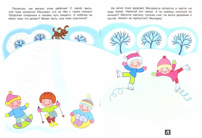Иллюстрация 1 из 15 для Спиральки. Первые прописи для детей от 3-х лет | Лабиринт - книги. Источник: Лабиринт
