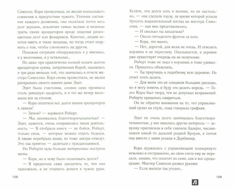 Иллюстрация 1 из 9 для Поместье Даунтон. Хозяйка - Маргарет Йорк | Лабиринт - книги. Источник: Лабиринт