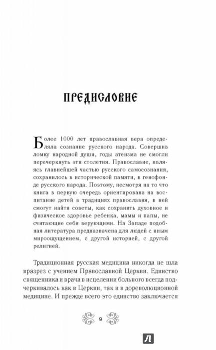Иллюстрация 1 из 6 для Православная мама. Пособие по воспитанию и уходу за ребенком - Владимир Зоберн | Лабиринт - книги. Источник: Лабиринт