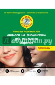 Диалоги на английском для реального общения (+CD)