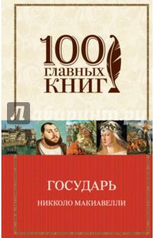 Государь книги эксмо государь история флоренции