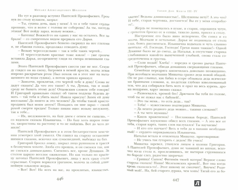 Иллюстрация 1 из 39 для Тихий Дон. Книги III-IV - Михаил Шолохов | Лабиринт - книги. Источник: Лабиринт
