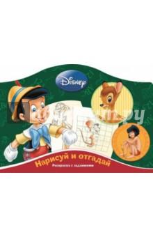 Классические персонажи Disney. Нарисуй и отгадай (№1402) раскраски эгмонт классические персонажи