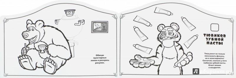 Иллюстрация 1 из 5 для Маша и Медведь. Нарисуй и отгадай (№1408) | Лабиринт - книги. Источник: Лабиринт