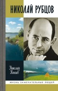Николай Рубцов