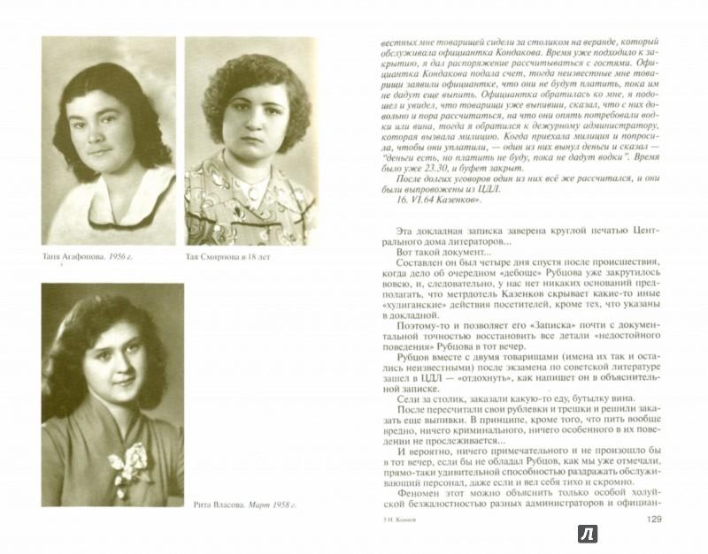 Иллюстрация 1 из 39 для Николай Рубцов - Николай Коняев | Лабиринт - книги. Источник: Лабиринт