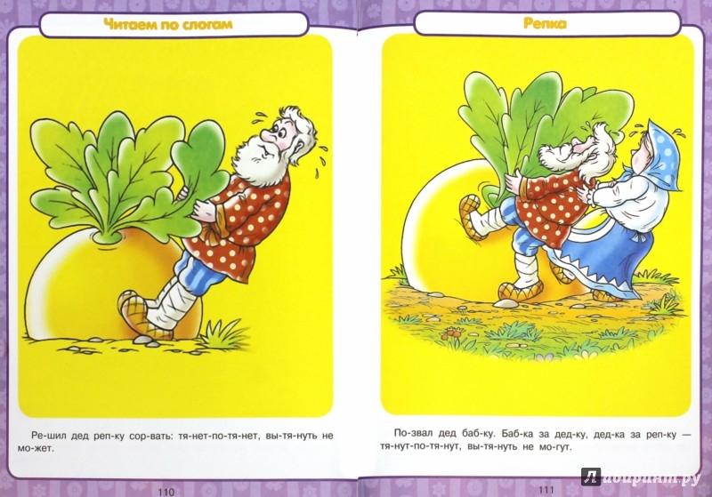 Иллюстрация 1 из 11 для Все, что нужно знать дошколятам | Лабиринт - книги. Источник: Лабиринт