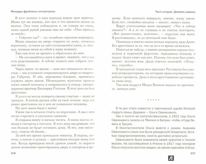 Иллюстрация 1 из 35 для Мемуары фрейлины императрицы | Лабиринт - книги. Источник: Лабиринт