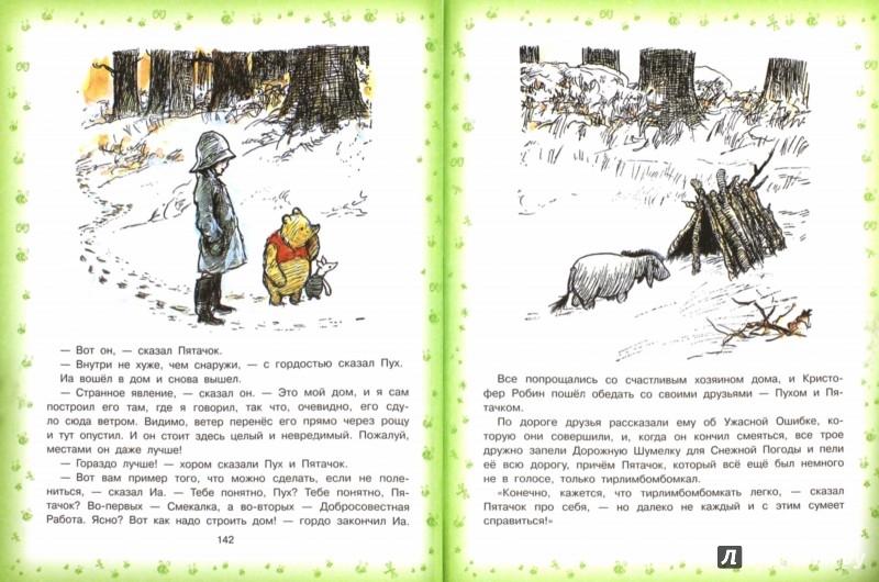 Иллюстрация 1 из 66 для Винни-Пух и все-все-все - Алан Милн | Лабиринт - книги. Источник: Лабиринт