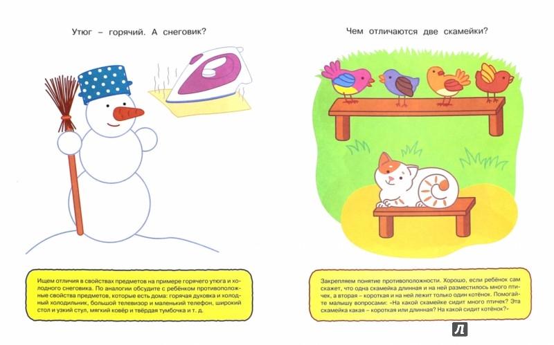Иллюстрация 1 из 23 для Найди отличия. Развиваем внимание. Для детей 1-2 лет - Ольга Земцова | Лабиринт - книги. Источник: Лабиринт