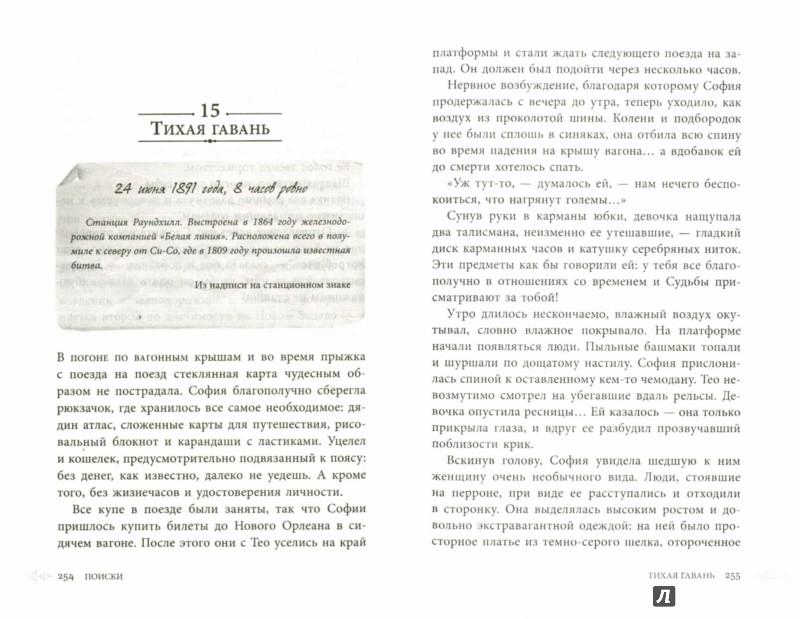 Иллюстрация 1 из 24 для Стеклянная карта - С. Гроув | Лабиринт - книги. Источник: Лабиринт