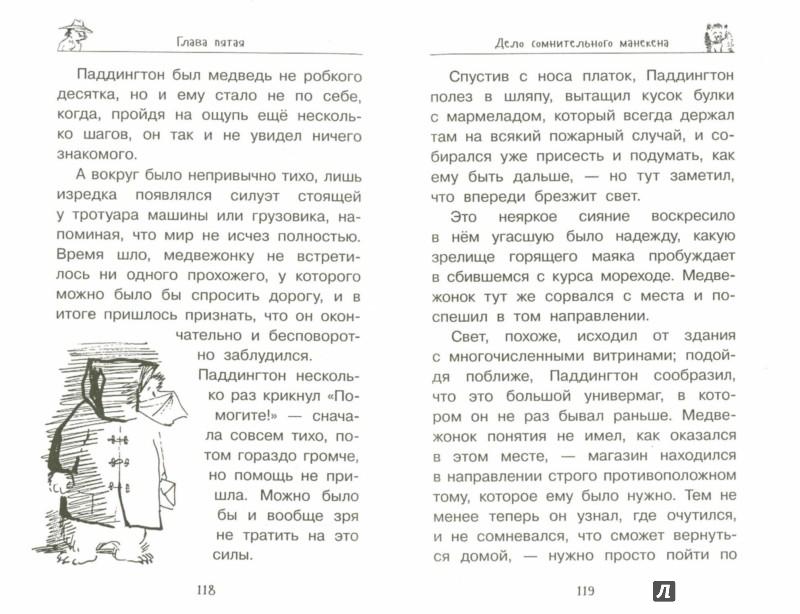Иллюстрация 1 из 22 для Медвежонок Паддингтон находит выход - Майкл Бонд | Лабиринт - книги. Источник: Лабиринт