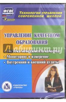 Управление качеством образования. Система менеджмента качества. Мониторинг и измерение. ФГОС (CD) управление современной школой диск 2 cd