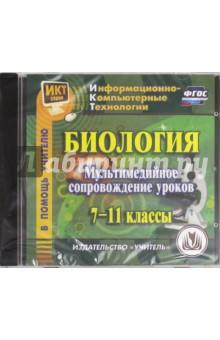 Биология. 7-11 класс.  Мультимедийное сопровождение.ФГОС (CD) cd rom универ мультимедийное пособ по алгебре 7 кл к любому учебнику фгос