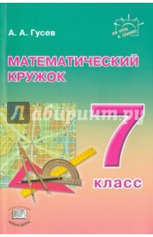 Математический кружок. 7 класс. Пособие для учителей и учащихся