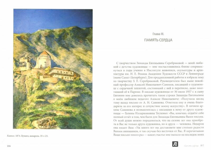 Иллюстрация 1 из 11 для Зинаида Серебрякова. Мелодия души - Тамара Рыбакова   Лабиринт - книги. Источник: Лабиринт