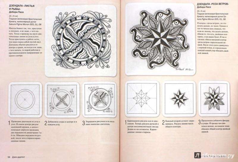 Иллюстрация 1 из 36 для Дзен-дудлинг. Искусство подсознательного рисунка | Лабиринт - книги. Источник: Лабиринт