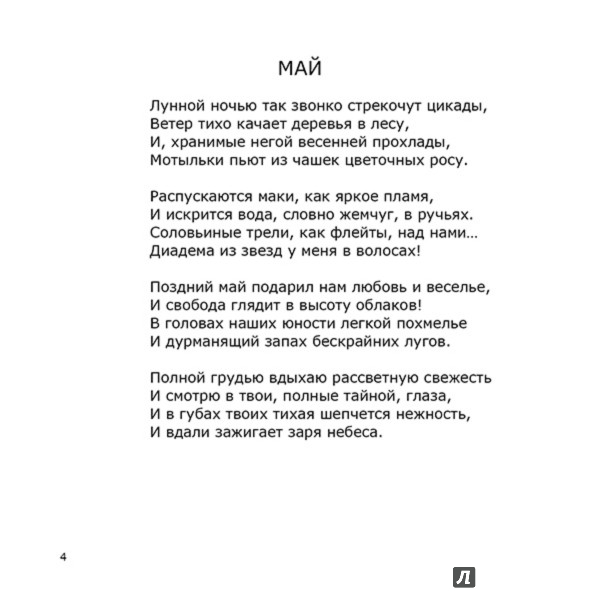 Иллюстрация 1 из 4 для Поэзия. Избранное - Катрин   Лабиринт - книги. Источник: Лабиринт