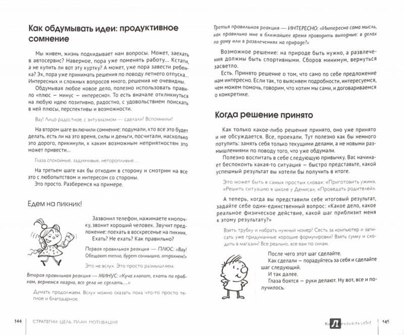 Иллюстрация 1 из 12 для Простая правильная жизнь, или как соединить радость, смысл и эффективность - Николай Козлов | Лабиринт - книги. Источник: Лабиринт