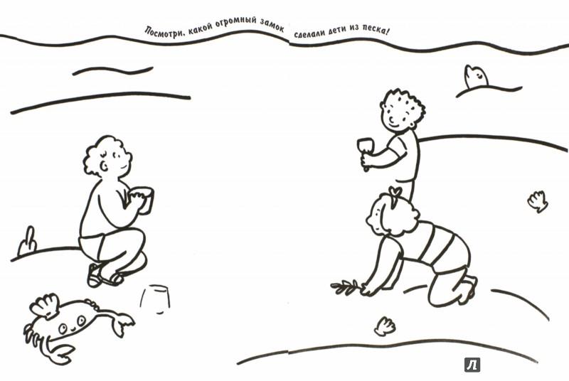 Иллюстрация 1 из 11 для Поедем на море. Книжка-раскраска | Лабиринт - книги. Источник: Лабиринт