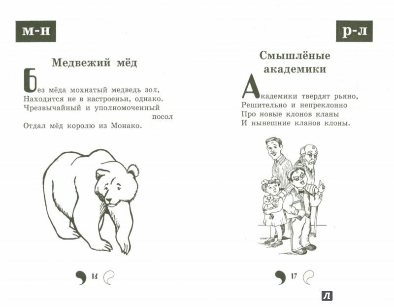 Иллюстрация 1 из 4 для Скороговорки-повторялки. Осваиваем произношение звуков. Вторая ступенька - Александр Лекомцев | Лабиринт - книги. Источник: Лабиринт