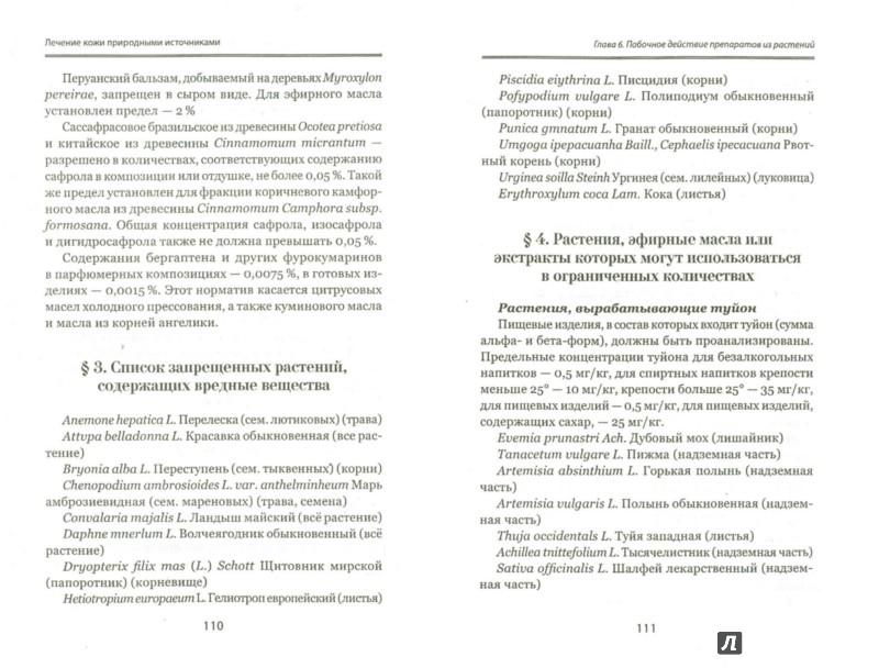 Иллюстрация 1 из 6 для Лечение кожи травами - Юлия Дрибноход | Лабиринт - книги. Источник: Лабиринт